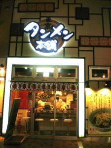 asagaya-tanmen-honpo1.jpg