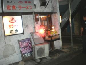 asagaya-toriyoshi6.jpg