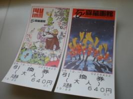 ishinomaki-mangakan19.jpg