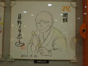 ishinomaki-mangakan39.jpg
