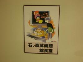 ishinomaki-mangakan45.jpg