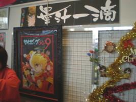 ishinomaki-mangakan47.jpg