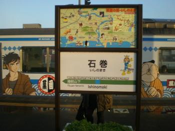ishinomaki-mangattan-liner2.jpg