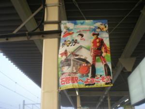 ishinomaki-station20.jpg