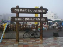 ishinomaki-street4.jpg