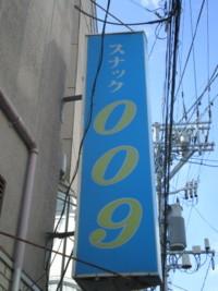 ishinomaki-street43.jpg