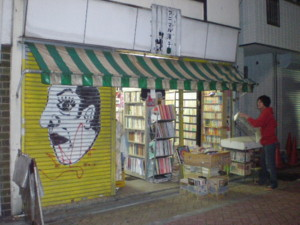 koenji-animal-youko60.jpg