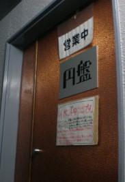 koenji-enban5.jpg