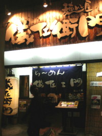 koenji-gizaemon12.jpg