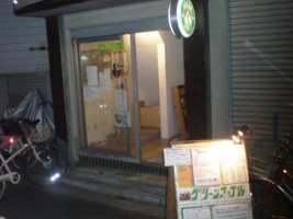 koenji-greenapple2.jpg