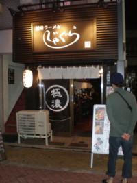 koenji-jagura1.jpg