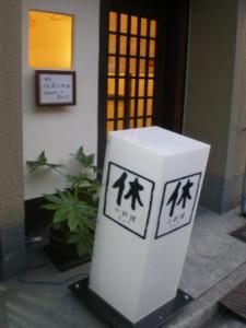 koenji-koryori-kyu142.jpg