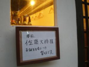 koenji-koryori-kyu143.jpg