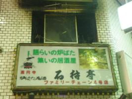 koenji-street97.jpg