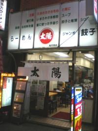 koenji-taiyo5.jpg