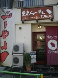 koenji-tokyo-rahmen-ten-turbo8.jpg