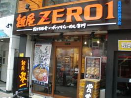 koenji-zero-one4.jpg