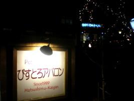 matsushima13.jpg