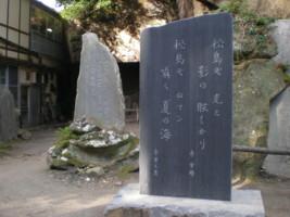 matsushima45.jpg