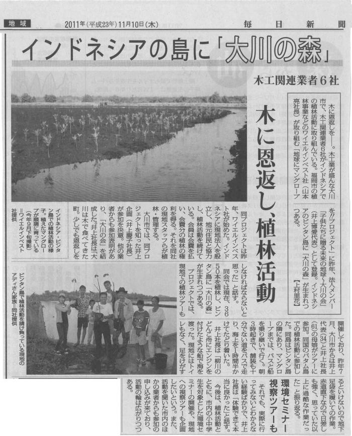 毎日新聞【大川の会】
