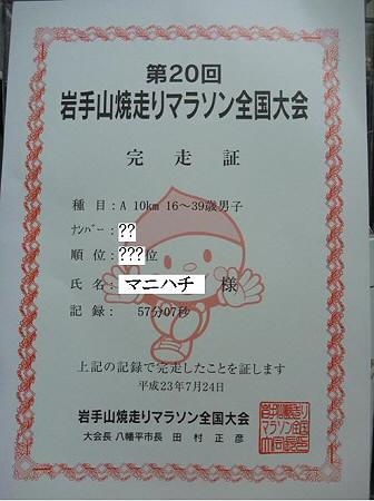 第20回岩手山焼走りマラソン全国大会76(2011.7.24)