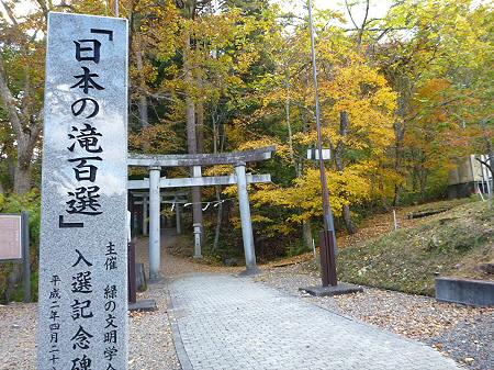 不動の滝04(2011.10.18)