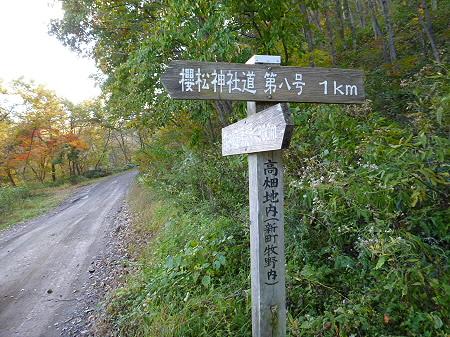 林道を行く40(2011.10.18)