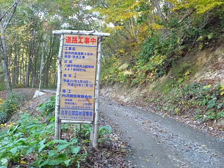 林道を行く42(2011.10.18)