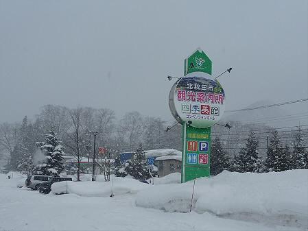 マニハチ探検隊13(2011.2.11)北秋田市観光案内所
