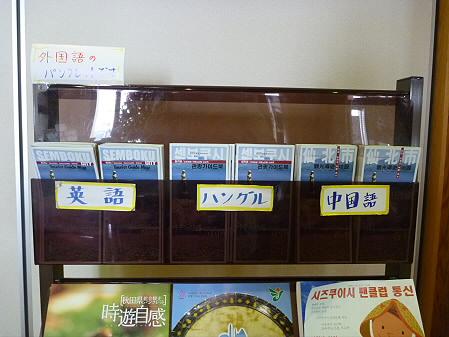 マニハチ探検隊24(2011.2.11)北秋田市観光案内所