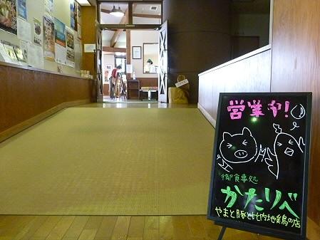 マニハチ探検隊25(2011.2.11)北秋田市観光案内所