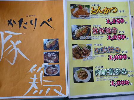 マニハチ探検隊28(2011.2.11)御食事処かたるべ