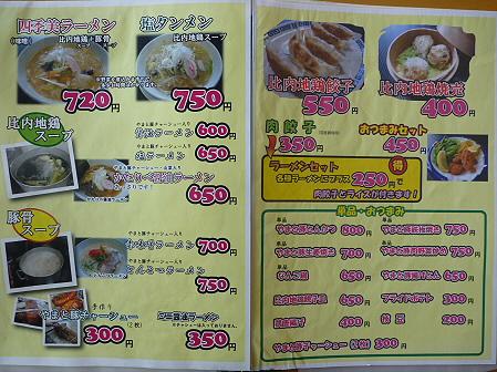 マニハチ探検隊30(2011.2.11)御食事処かたるべ