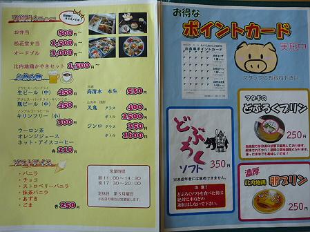マニハチ探検隊31(2011.2.11)御食事処かたるべ