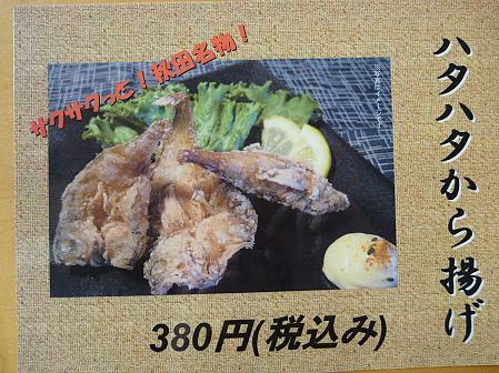 マニハチ探検隊32(2011.2.11)御食事処かたるべ