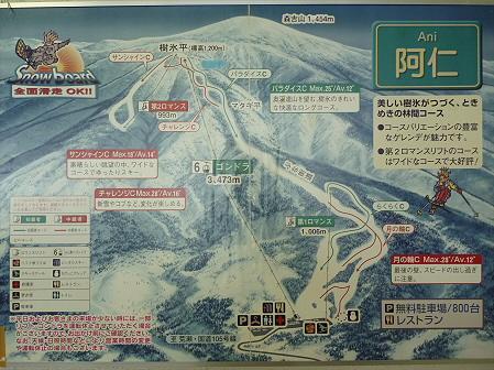 マニハチ探検隊40(2011.2.11)阿仁スキー場