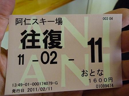 マニハチ探検隊41(2011.2.11)阿仁スキー場