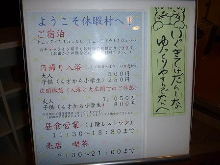 マニハチ探検隊77(2011.2.11)乳頭温泉