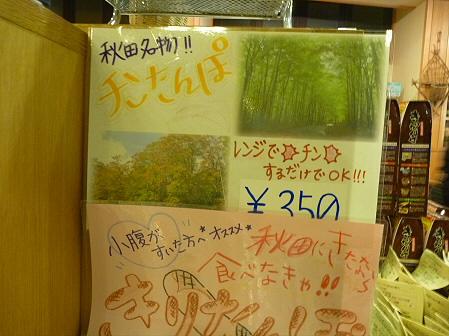 マニハチ探検隊78(2011.2.11)乳頭温泉