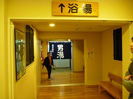 マニハチ探検隊82(2011.2.11)水沢温泉