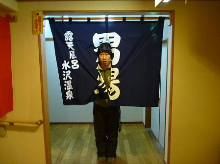 マニハチ探検隊83(2011.2.11)水沢温泉