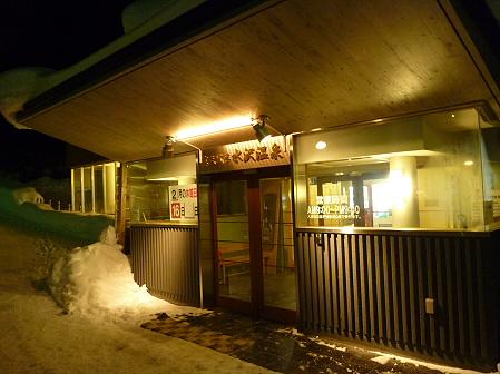 マニハチ探検隊86(2011.2.11)水沢温泉