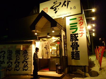 マニハチ探検隊88(2011.2.11)宝介