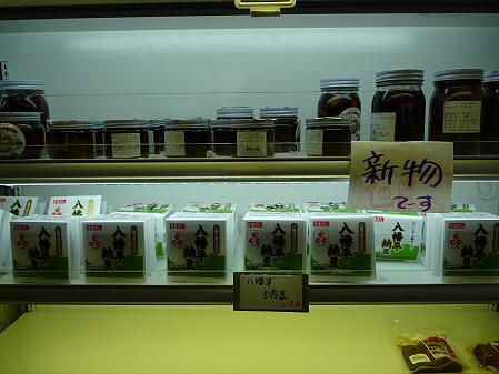 物産館あすぴーて11(2011.4.9)
