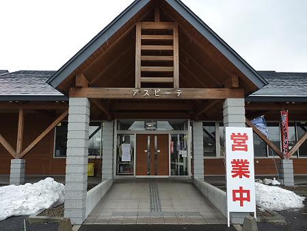 物産館あすぴーて01(2011.4.9)