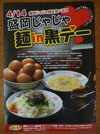 じゃじゃ麺の日(2011.4.14)