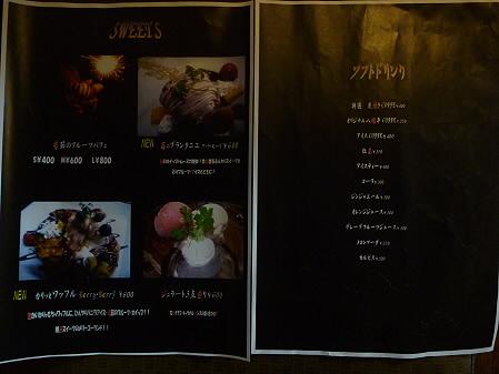 らんぷのトルコライス04(2011.5.6)