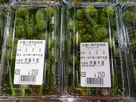 物産館あすぴーての野菜02(2011.5.7)