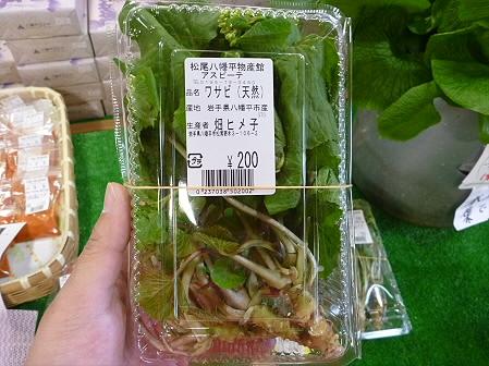 物産館あすぴーての野菜10(2011.5.7)