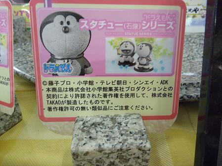 道の駅にしねの石06(2011.5.11)